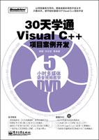 (特价书)30天学通Visual C++项目案例开发
