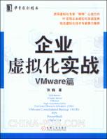 企业虚拟化实战―VMware篇[按需印刷]