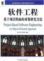 (特价书)软件工程:基于项目的面向对象研究方法