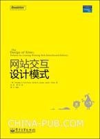 网站交互设计模式(第2版)(china-pub首发)