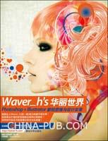 Waver_h's华丽世界--Photoshop+Illustrator新锐思维与设计实录