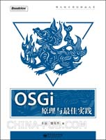OSGi原理与最佳实践(china-pub首发)(国内第一本原创OSGi图书,OSGi之父Peter Kriens鼎力推荐)