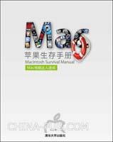 苹果生存手册-MAC电脑达人速成(全彩印刷,大开本精美装帧)(即日起,买书即送精美礼品,赠完为止)
