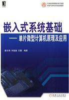 (特价书)嵌入式系统基础--单片微型计算机原理及应用