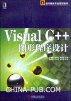 (特价书)Visual C++图形程序设计