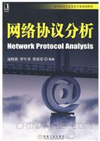 (特价书)网络协议分析
