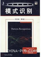 (特价书)模式识别(英文影印版.第4版)