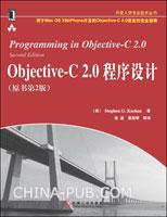 Objective-C 2.0程序设计(原书第2版)(国内第一本2.0图书,cocoachina版主鼎力推荐)