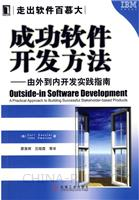 (特价书)成功软件开发方法―由外到内开发实践指南