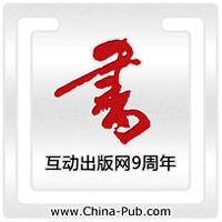 China-Pub九周年合金纪念书签