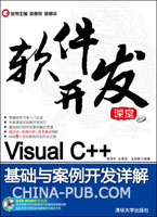 Visual C++基础与案例开发详解