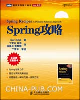 (特价书)Spring 攻略(Spring专家力作、理论与实践完美结合)