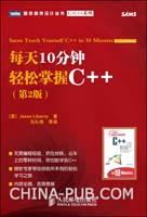 每天10分钟轻松掌握C++ 第2版