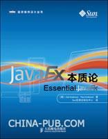 JavaFX本质论(国内首部详细讲述JavaFX图书、与英文版同步出版)