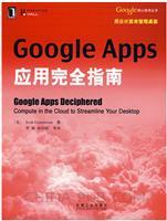 Google Apps应用完全指南