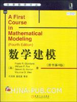数学建模(原书第4版)