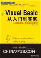 Visual Basic从入门到实践(16小时高清晰、交互式视频教学)