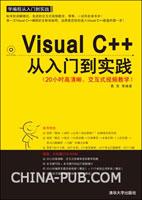 Visual C++从入门到实践(20小时高清晰、交互式视频教学)
