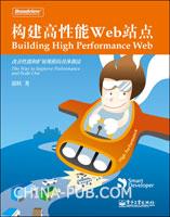 构建高性能Web站点(china-pub首发)(09年度畅销榜TOP50)