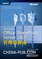 Microsoft Office SharePoint Server 2007管理员指南(预订中,估价)