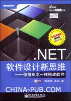 .Net软件设计新思维:像搭积木一样搭建软件