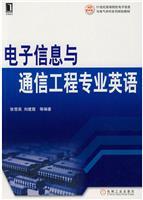 (特价书)电子信息与通信工程工程专业英语