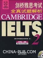 雅思考试培训教程:剑桥雅思考试全真试题解析(2)CD版