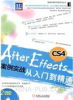 (特价书)After Effects CS4案例实战从入门到精通