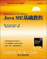 Java ME基础教程(世界知名移动技术专家力作)