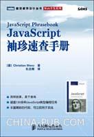 JavaScript袖珍速查手册(涵盖130多种JavaScript典型编程任务)