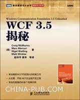 WCF 3.5揭秘(来自微软WCF开发团队的权威之作)