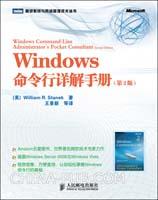 Windows 命令行详解手册:第2版