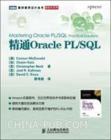精通Oracle PL/SQL(Amazon五星图书,五位世界级技术专家联袂巨献)