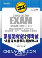 系统架构设计师考试试题分类精解与题型练习