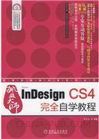 (特价书)InDesing CS4完全自学教程