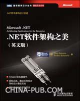 (特价书).NET软件架构之美(英文影印版)(.NET软件架构设计圣经)