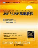 JSP与JSF基础教程(关键概念与实际案例紧密结合)