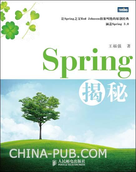 Spring揭秘封面