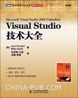 Visual Studio 技术大全(微软技术大师力作)