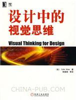 (特价书)设计中的视觉思维