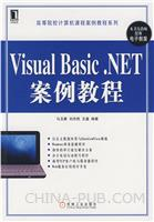 (特价书)Visual Basic.NET案例教程