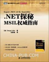 .NET 探秘:MSIL权威指南(MSIL唯一权威指南,Amazon五星巨著)