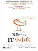 我是一只IT小小鸟(知名媒体人袁岳和微软亚洲研究院项目主管邹欣鼎力推荐)