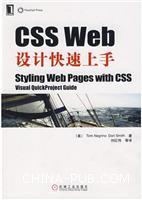 CSS Web设计快速上手(彩色印刷)