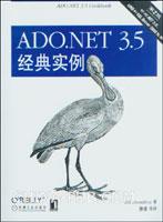 (特价书)ADO.NET 3.5经典实例