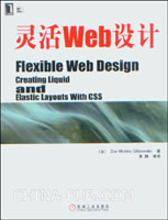 (特价书)灵活Web设计