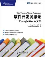 软件开发沉思录--ThoughtWorks文集