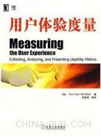 用户体验度量[图书]