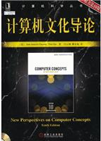 (特价书)计算机文化导论(原书第10版)