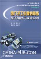 西门子工业通信网络组态编程与故障诊断
